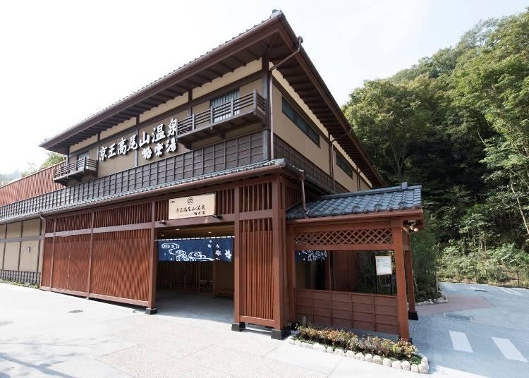 【おすすめ⑥】山登りで疲れた体を癒す、下界の極楽「京王高尾山温泉 極楽湯」
