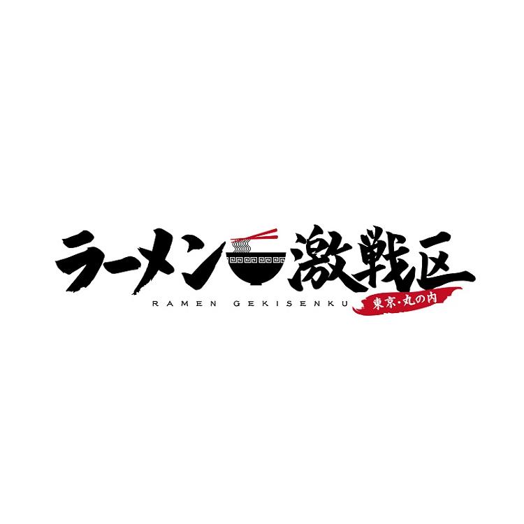 ラーメン激戦区 東京・丸の内