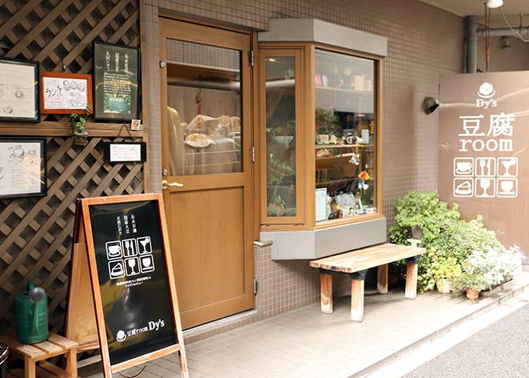 ■豆腐メニュー専門店「豆腐room Dy's」