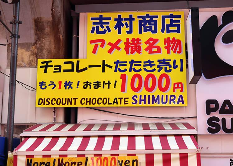 ■お得感満載!「志村商店」のチョコレートたたき売り