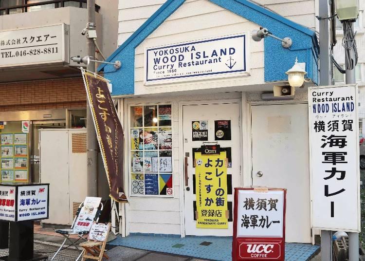 名店①:海軍基地の目の前、老舗の海軍カレー「WOOD ISLAND Curry Restaurant」