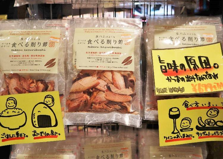 "Recommendation 2: ""Ham-ish Bonito flakes"" (699-yen tax exclusive)"