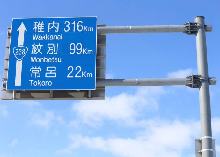 重点2 北海道超辽阔!范围缩小到心仪的地区做行程