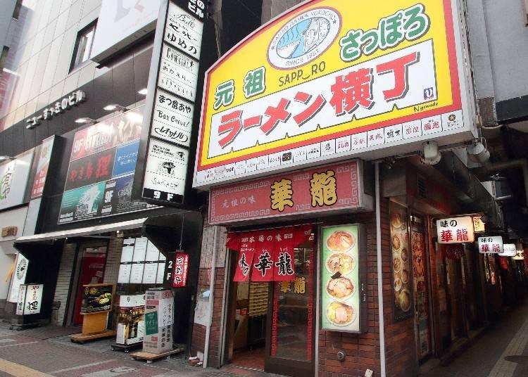 Ganso Ramen Yokocho information