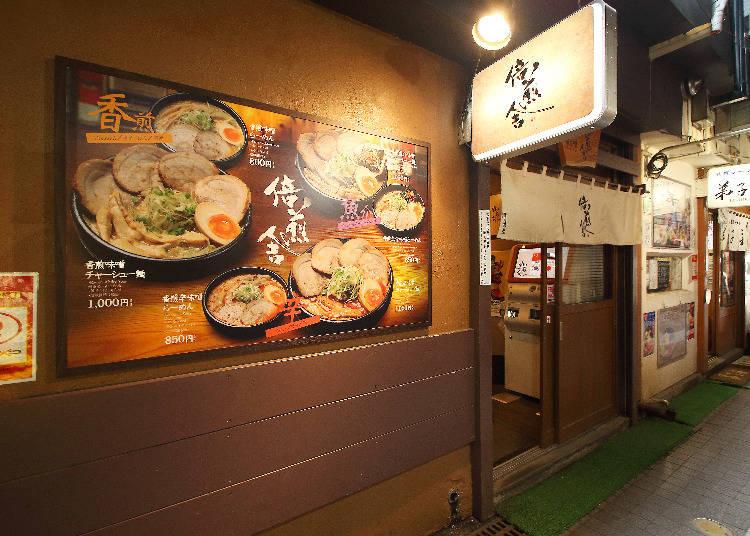 味噌ラーメンの専門店「倍煎舎」