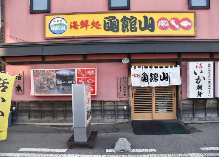 有種類豐富的烏賊料理而感到自豪的「海鮮處函館山」