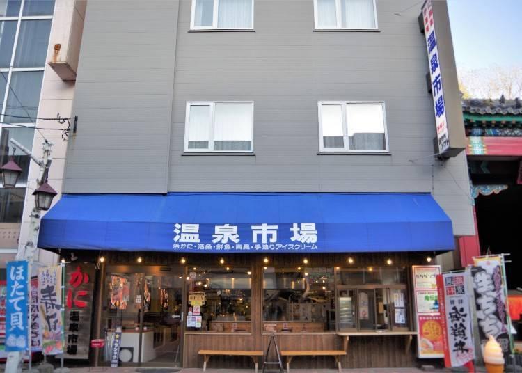 「温泉市场」品尝新鲜的海鲜与当地美食
