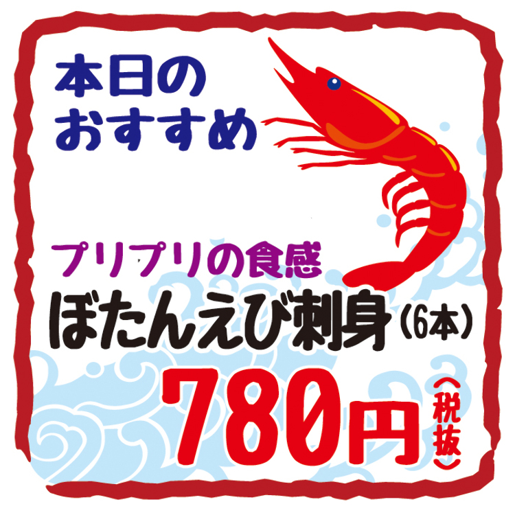 Fresh botan shrimp arriving today at 6:00AM.