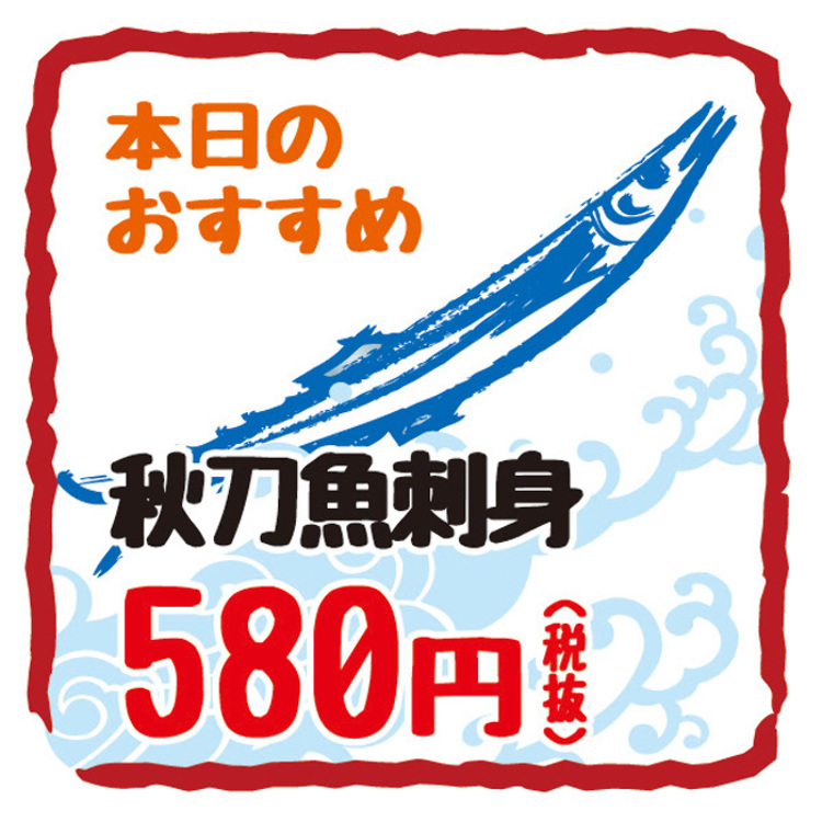 Fresh Pacific saury arriving today at 6:00AM.