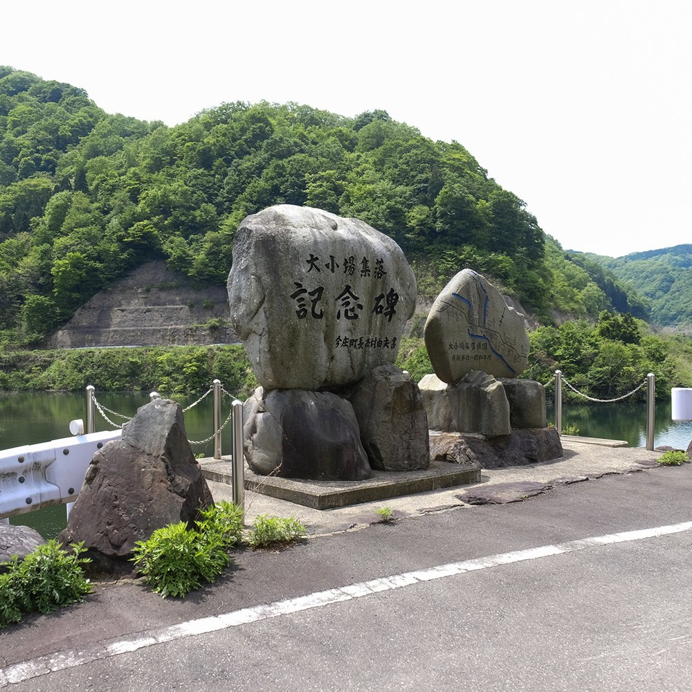 村落的遺址