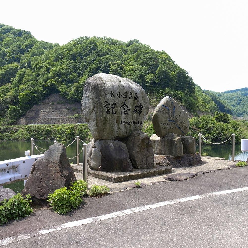 Reruntuhan Desa