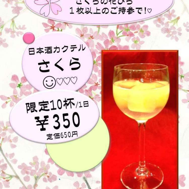 [For Sakura Petal holders][10 customers/day] 50% off a Sakura Cocktail 50% OFF