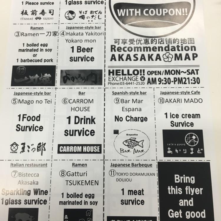 음식점에서 이용할 수 있는 할인 쿠폰 맵 배포 중! 선물