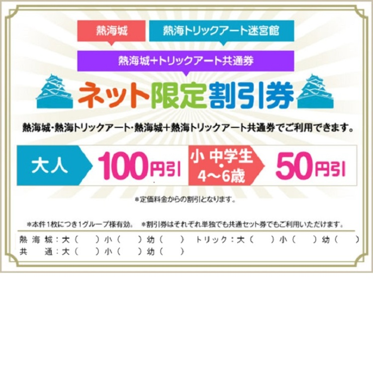 You can discount by presenting this picture.50JPY OFF - 100JPY OFF