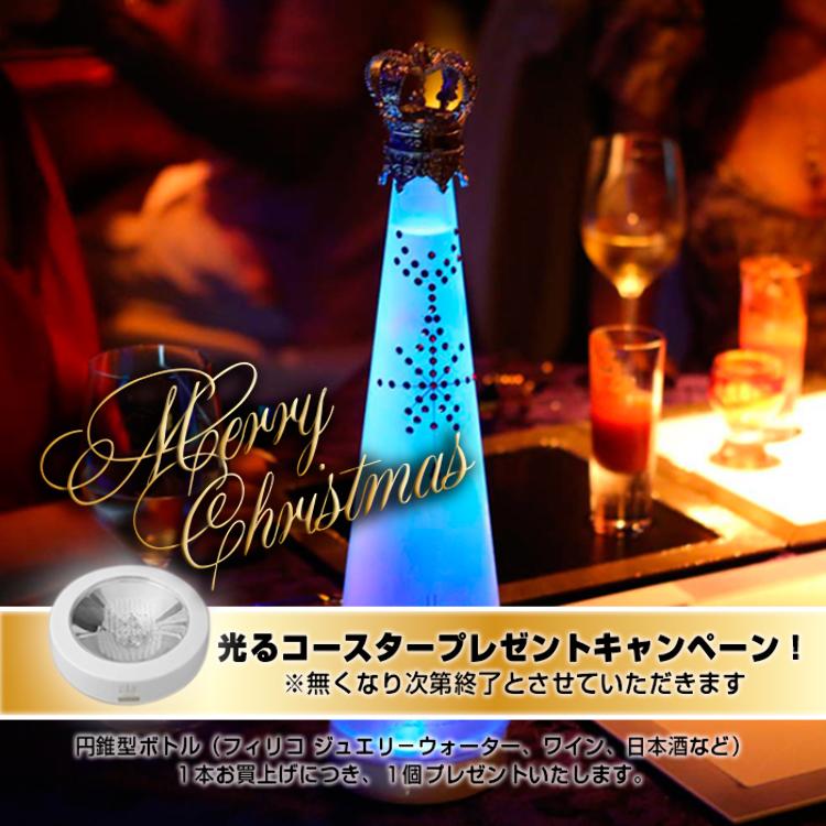 人気の「光るコースター」プレゼント! 円錐型ボトル(ジュエリーウォーターやワイン、日本酒など)1本ご購入につき1個プレゼントいたします。 大変人気のノベルティのためお早めにご来店ください!尚、濃い色のボトルにつきましては光が遮られる事がございますのでグラスやキャンドルなどをのせてお楽しみください。