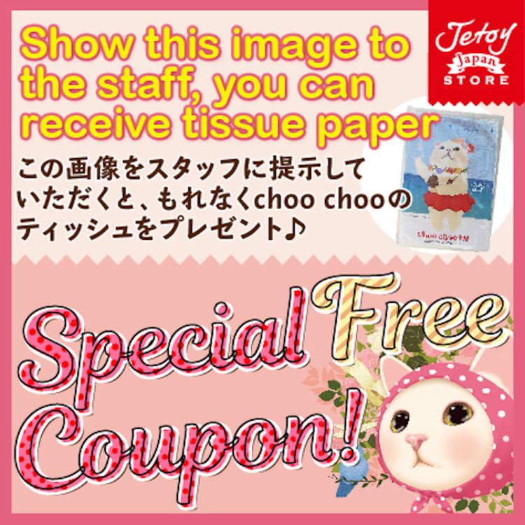 Special free coupon