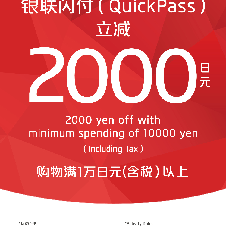 For 銀聯QuickPass Only 2,000JPY OFF