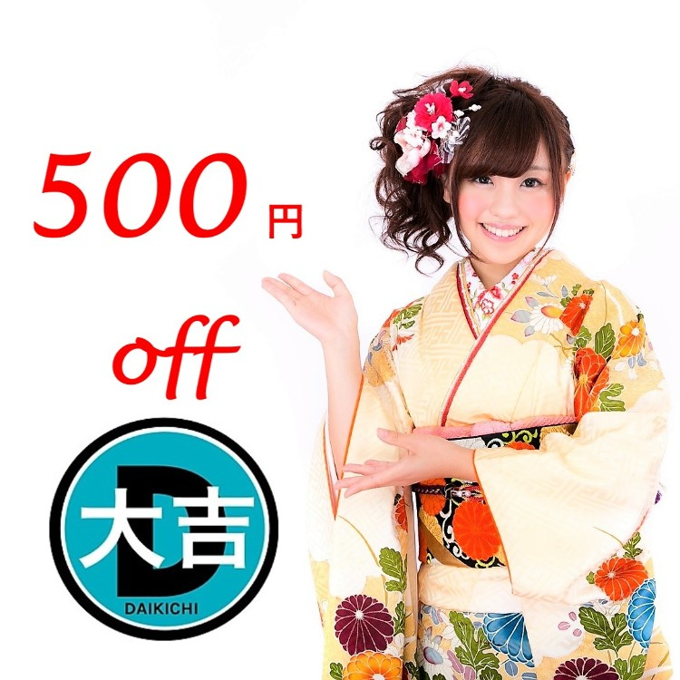 Discount on Standard Plan and Premium Plan500JPY OFF