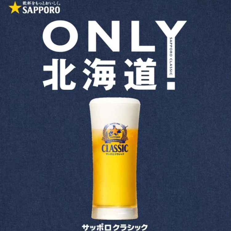 sapporoclassic first cup free service