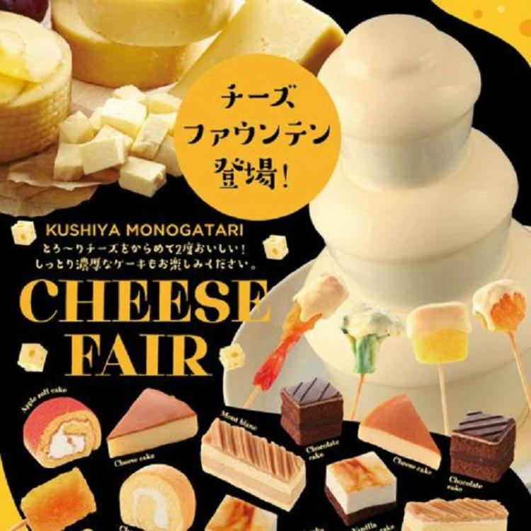 チーズフェア