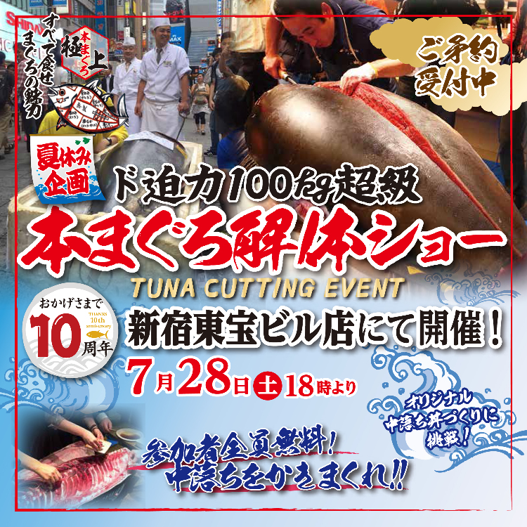 28.JUL.2018 18:00 Bluefin Tuna Cutting Show