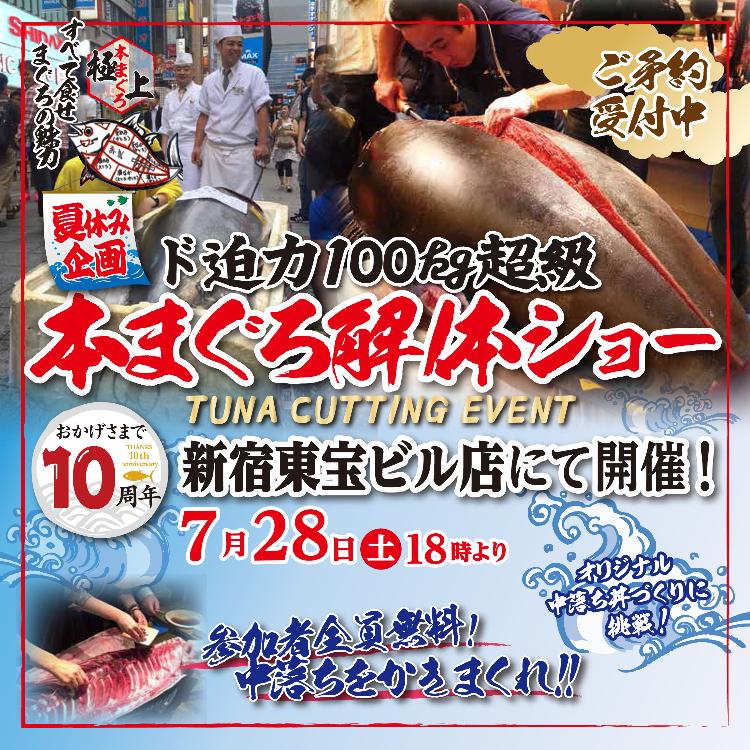 28.JUL.2018 18:00 Bluefin Tuna Cutting Show