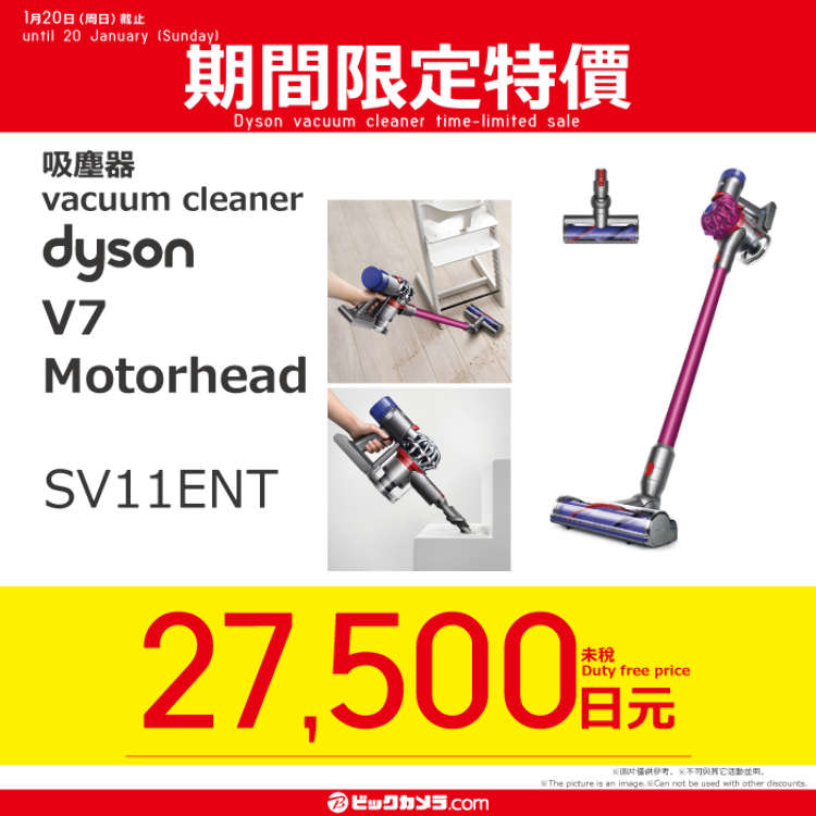 Dyson vacuum cleaner limited time sale
