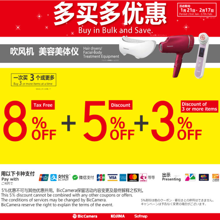 Dryer, Facial Equipment, Home Esthetic Products Bulk Purchase Campaign