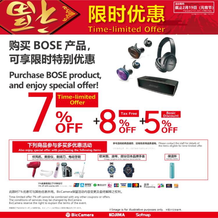 BOSE產品期間限定特價