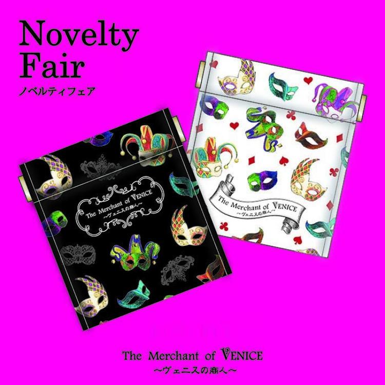 novelty fair