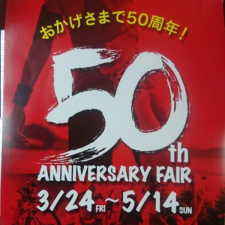 50th anniversary fair