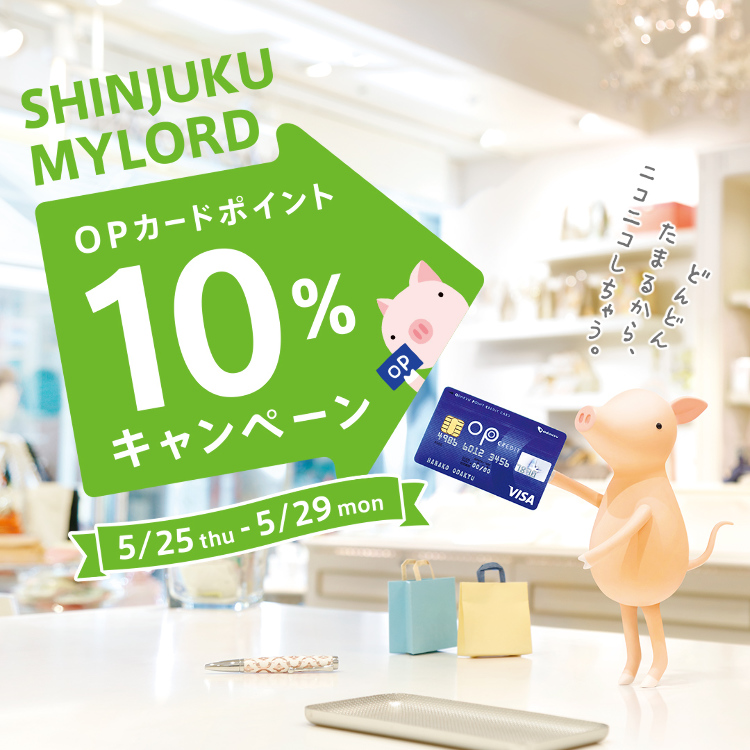 OP10% Campaign
