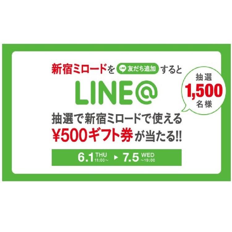 LINE@お友だちキャンペーン