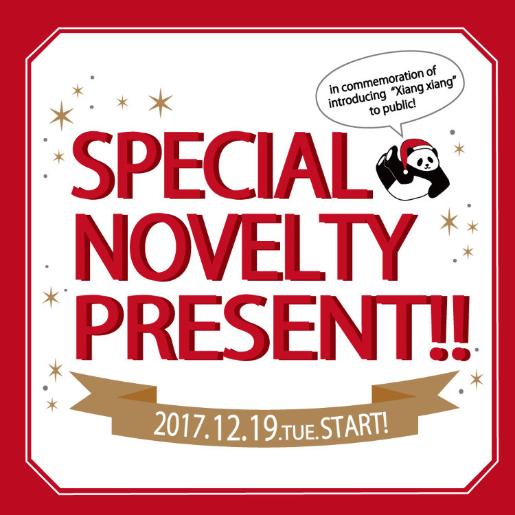 = SPECIAL NOVELTY PRESENT! =