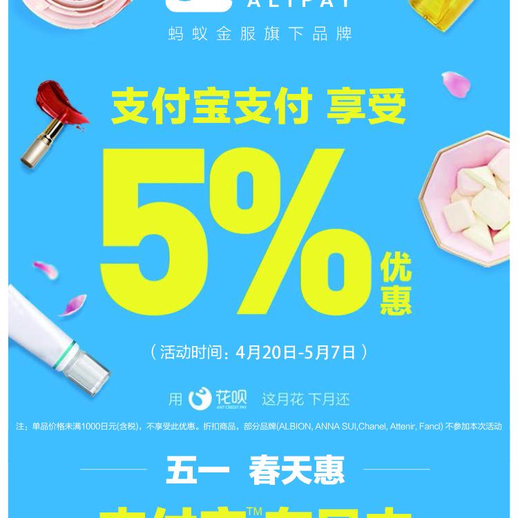 支付宝支付 享受 5%优惠 2F 化妆品卖场