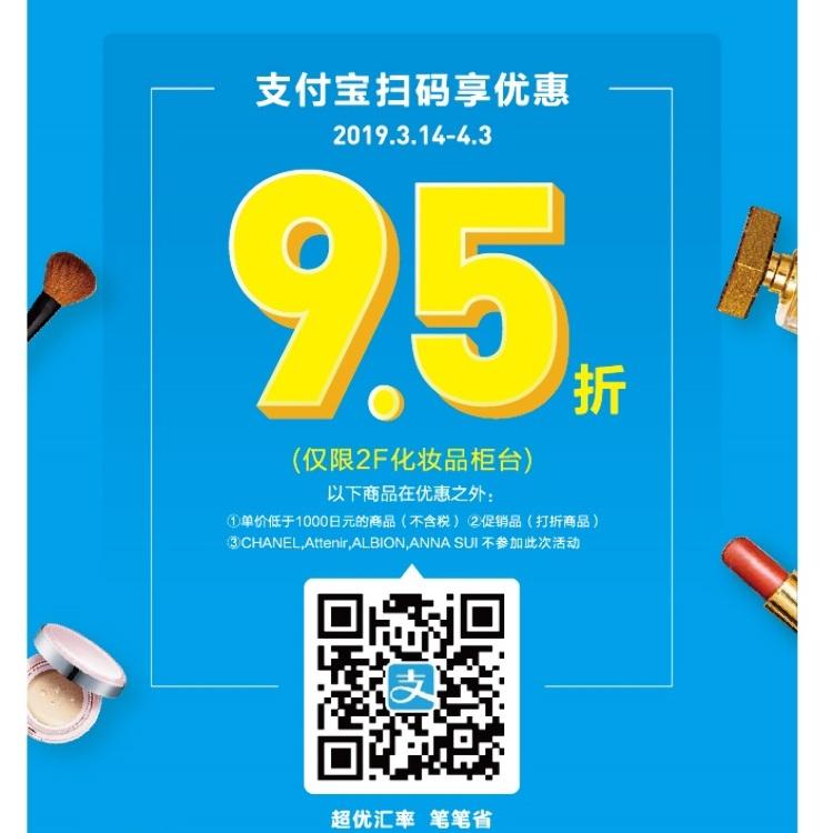 ◆支付宝(Alipay)化妆品专柜优惠宣传活动介绍◆