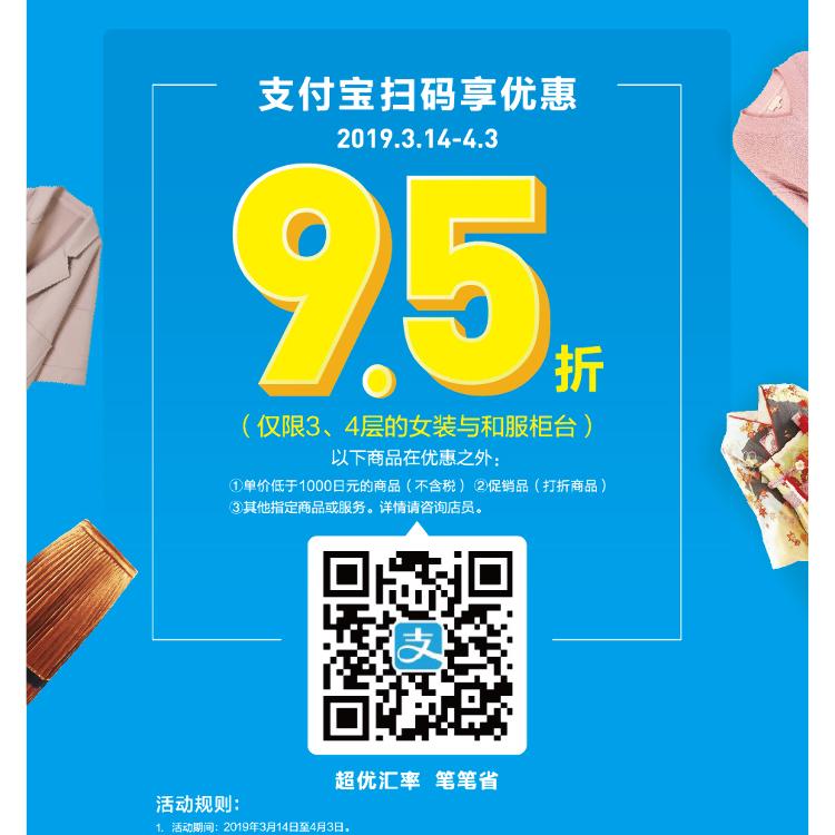 ◆支付宝(Alipay) 女装专柜优惠宣传活动介绍◆