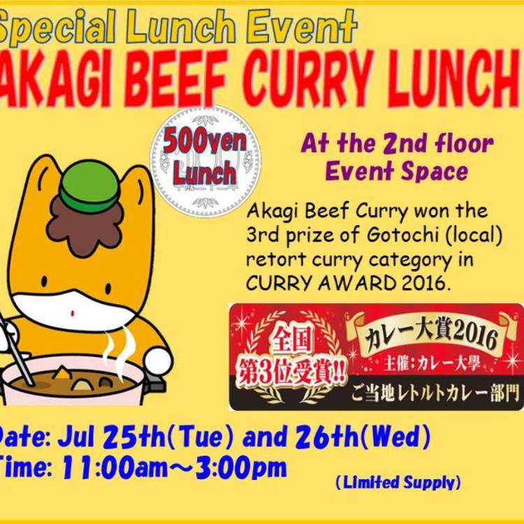 【July 25 and 26】Akagi Beef Curry Lunch