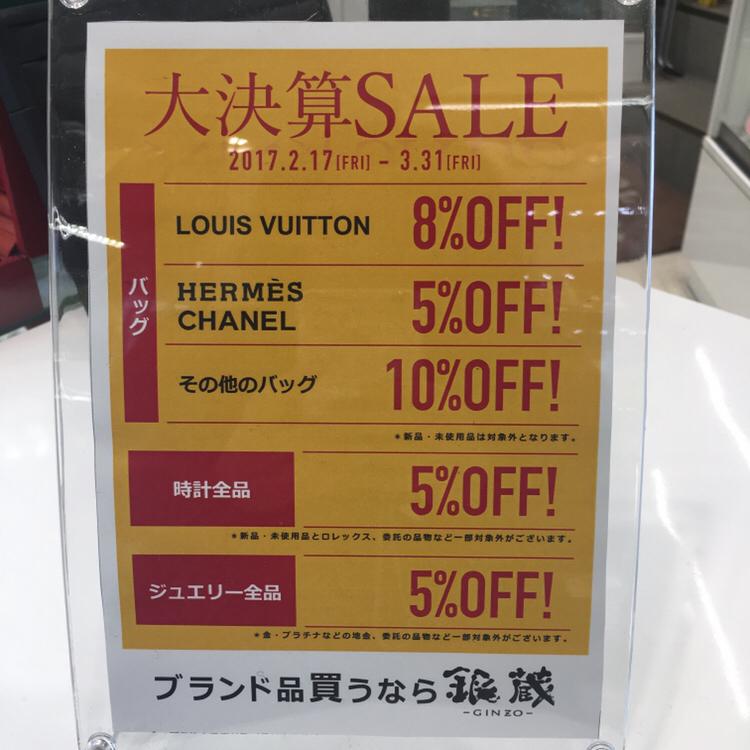 銀蔵大決算SALE開催中