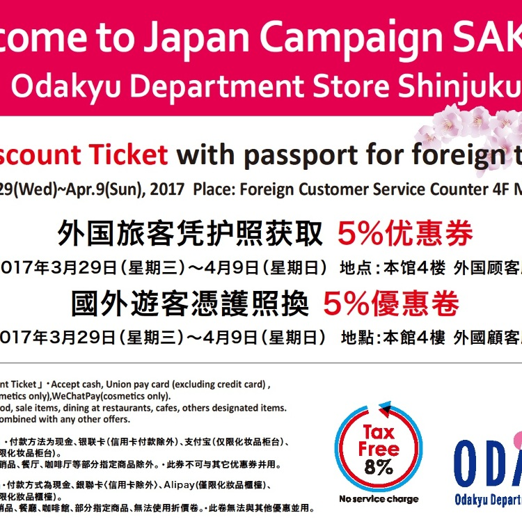 Welcome to Japan Campaign SAKURA Odakyu Department Store Shinjuku