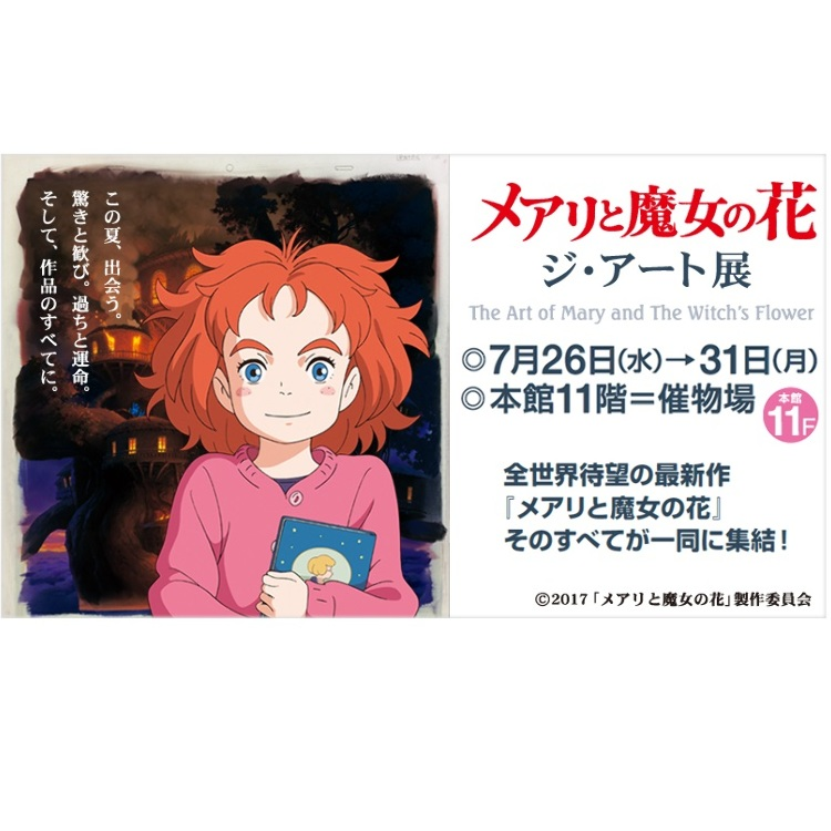 The Art of Mary and The Witch's Flower