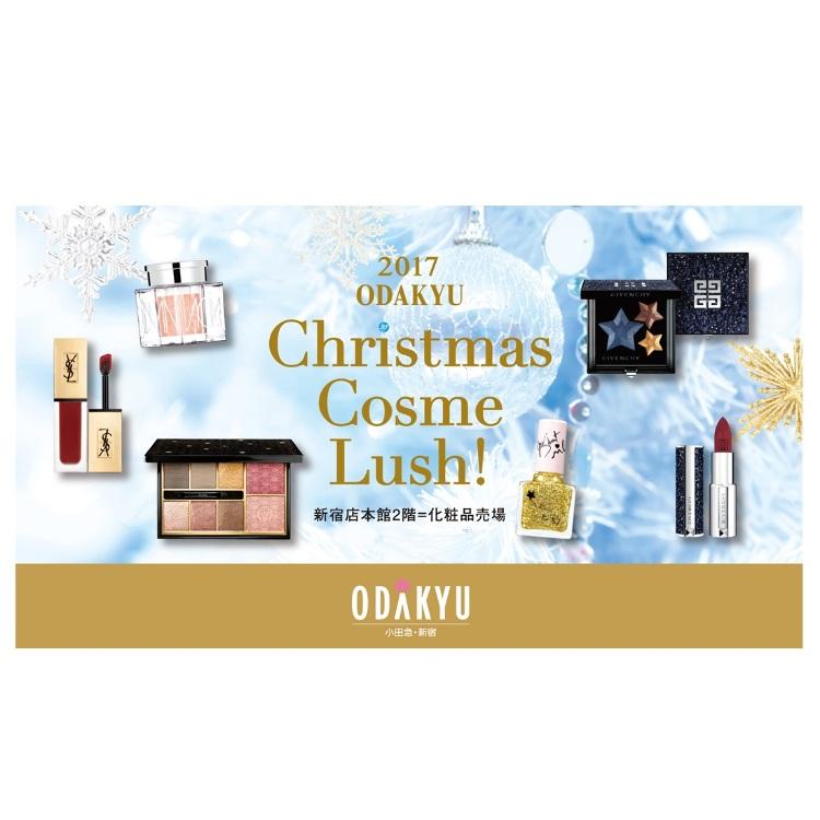 Christmas Cosmetics Festival
