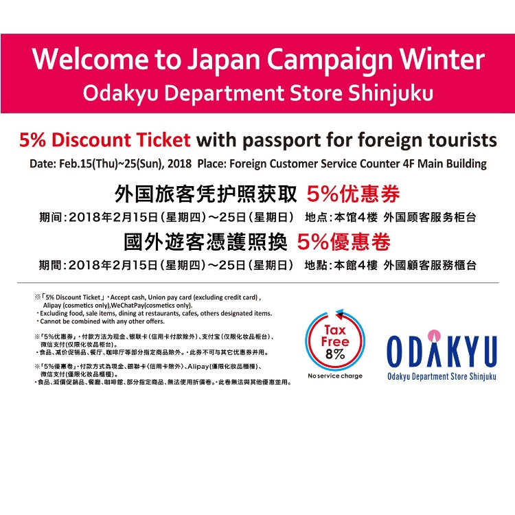 Welcome to Japan Campaign Winter
