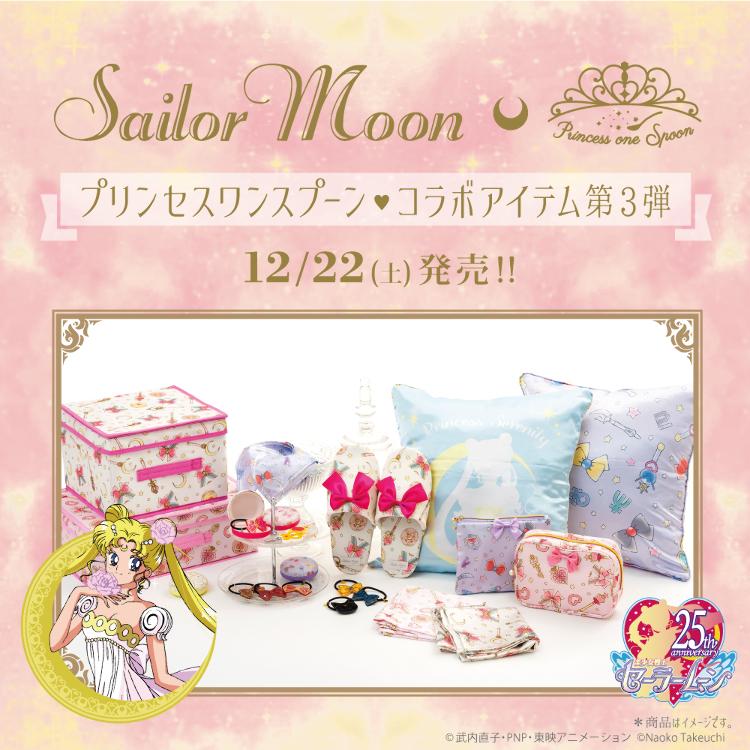 Pretty Guardian Sailor Moon collaboration goods <vol.3>