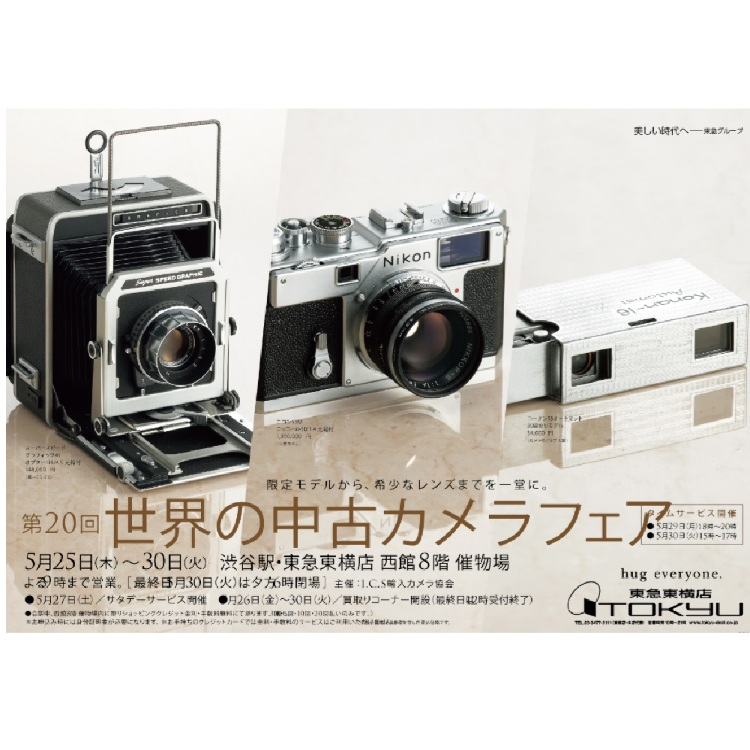 【Announcement】20th Annual Used Cameras from Around the World