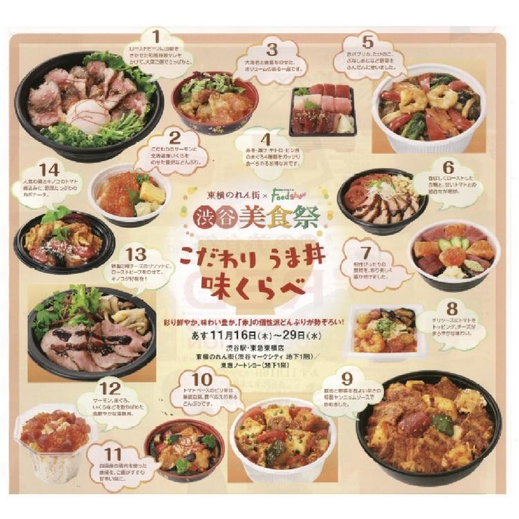 November 16th~ Festival of delicious food in Shibuya. Compare tastes of elaborate umadon