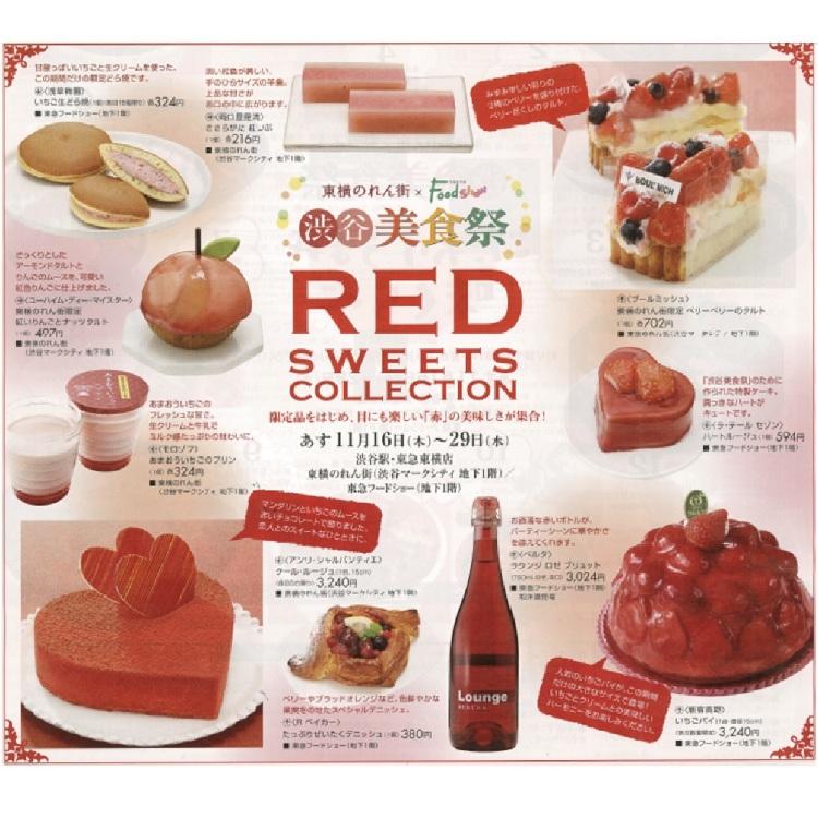 11/16~ 渋谷美食祭 RED SWEETS COLLECTION
