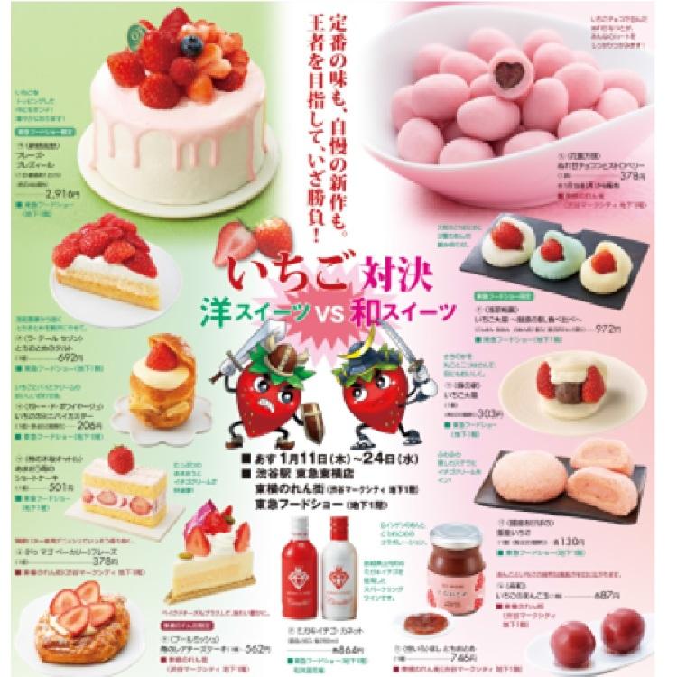 January 11th~ Seasonal strawberry showdown! Western sweets VS Japanese sweets
