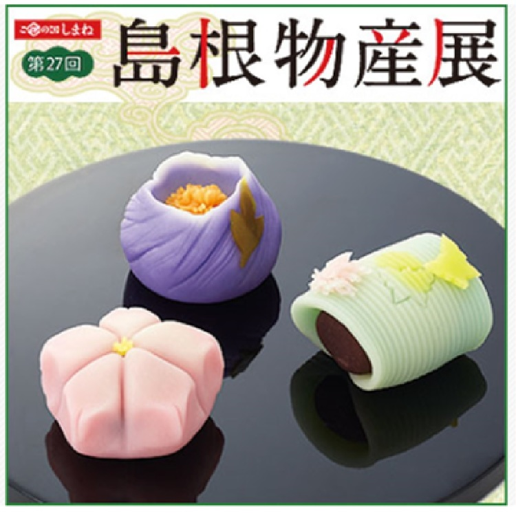 January 18th~ The 27th Exhibition of products from Shimane
