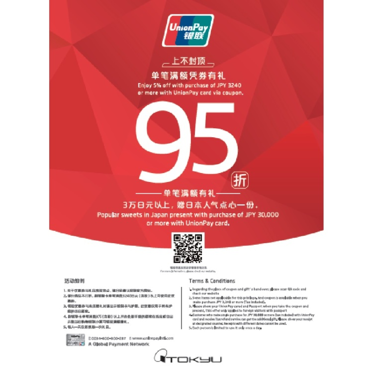 February 15th ~ May 6th. Campaign of Tokyu Department Store and UnionPay Card